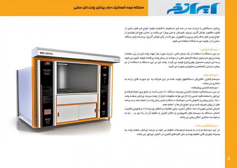 فروش مجموعه پخت نان بربری: