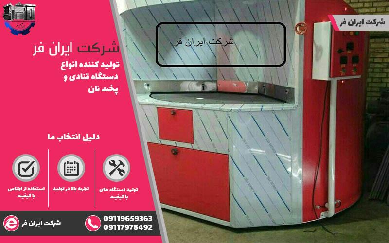 قیمت دستگاه پخت نان لواش اتوماتیک: