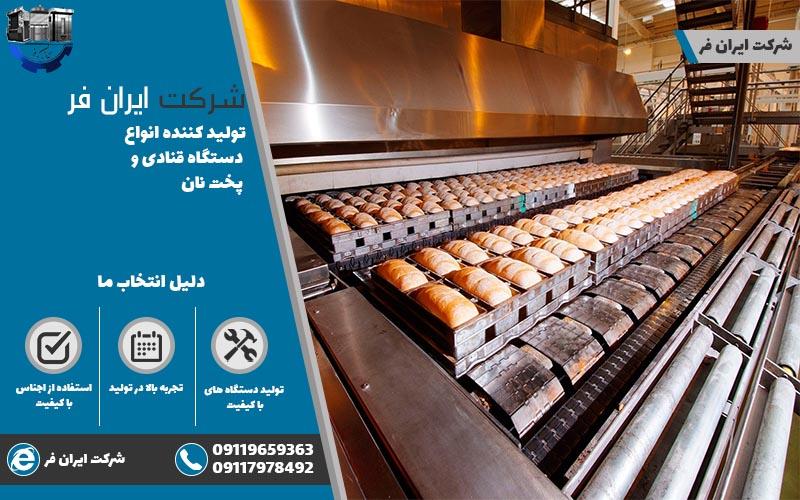 دستگاه اتوماتیک پخت نان لواش