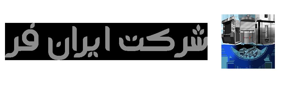 شرکت ایران فر سازنده دستگاه پخت نان